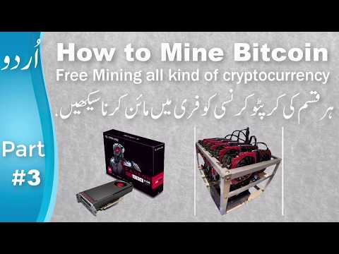 How to deposit in Eobot #3 | deposit any coin in eobot mining website 2017 Urdu/Hindi global World