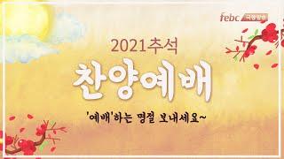 2021 추석특집 찬양예배!