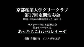 リメンバー全日本長野大会 2 あったらこわいセレナーデ