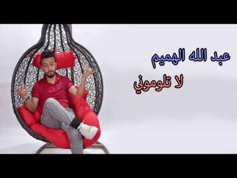 عبد الله الهميم لا تلوموني 2015  #abdulah al hamem - la telomone