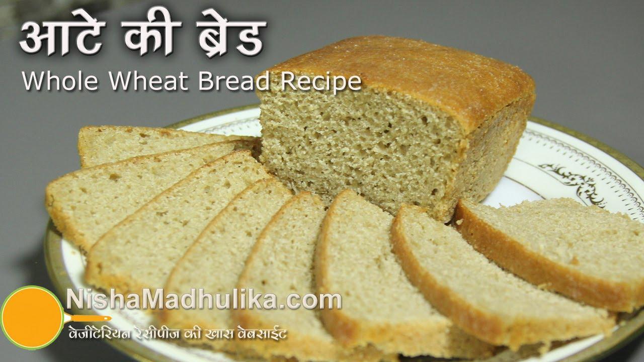 Whole Wheat Flour Bread Recipe Whole Wheat Brown Bread Recipe Youtube