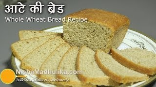 Whole Wheat flour bread recipe - Whole Wheat Brown Bread Recipe
