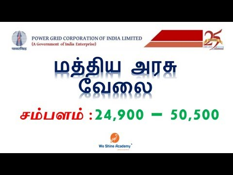 மத்திய அரசு வேலை | Power Grid Corporation of India Limited | Eligibility, Vacancy Details