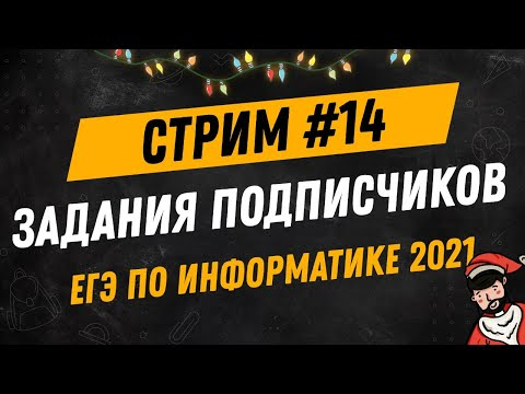 Стрим #14   ЕГЭ по информатике 2021   Задания подписчиков
