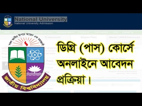 How to apply online degree admission | national university online admission