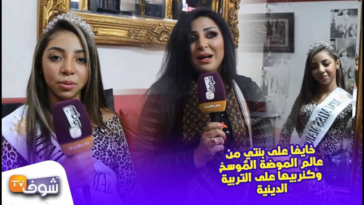 أصغر ملكة جمال في المغرب عندها 11 سنة ووالدتها ت فجرها خايفا على بنتي من عالم الموضة الم وسخ Youtube