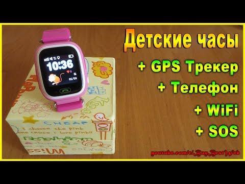 Детские часы с Gps трекером и телефоном + WiFi. Лучшие детские смарт часы Q90.