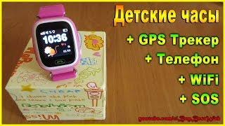 видео Детские GPS часы с трекером. Купить GPS часы в интернет-магазине WATCH-LED.RU
