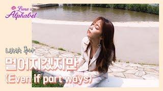 Luna(S4) EP10 – LUNA 루나 '멀어지겠지만 (Even if we part ways)'