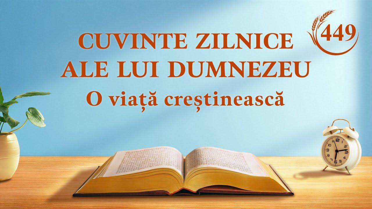 """Cuvinte zilnice ale lui Dumnezeu   Fragment 449   """"Diferența dintre lucrarea de slujire a lui Dumnezeu întrupat și datoria omului"""""""