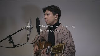 Adele - When We Were Young ( Ruvin Cover )