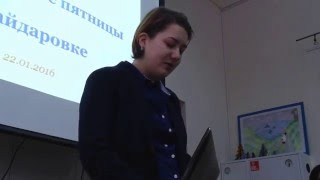 Анастасия Строкина представляет свою книгу ''Кит плывет на север''
