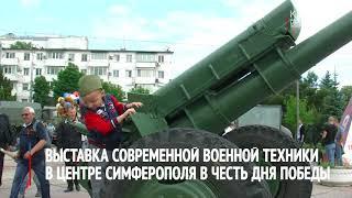 Выставка российской военной техники в Симферополе в День Победы