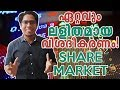 Most Easy Explanation of Share Market for Beginners Malayalam |Finance, Investment & Money Education