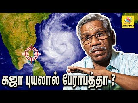 பஞ்சாங்க கணிப்பு : கஜா புயலின் தற்போதைய நிலை ? Puyal Ramachandran Interview | Gaja Cyclone