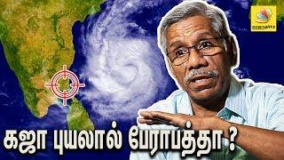 பஞ்சாங்க கணிப்பு : காஜா புயலின் தற்போதைய நிலை ? Puyal Ramachandran Interview | Gaja Cyclone