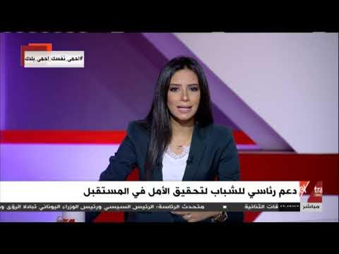 الآن | نائبة محافظ الإسكندرية تستعرض جهود الدولة لتمكين الشباب وتأهيلهم للمناصب القيادية