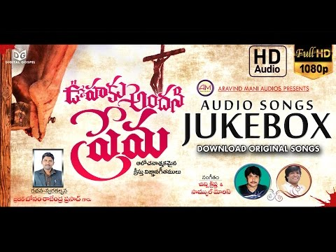 Oohaku andani Prema Audio Songs - JukeBox || Telugu Christian Songs || Digital Gospel