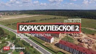 видео ЖК «Борисоглебское–2»