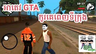 អាតេវ GTA កូរគេពេញទីក្រុង Ah Tev GTA ko JM funny video By The Troll Cambodia