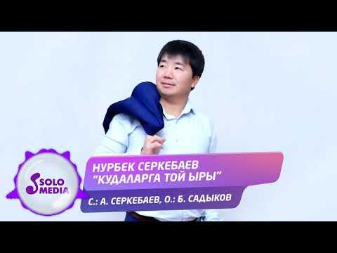 Нурбек Серкебаев - Кудаларга той ыры Жаны ыр