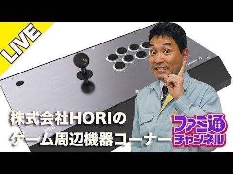 HORIのゲーム周辺機器コーナー #2021年7月【ファミ通】
