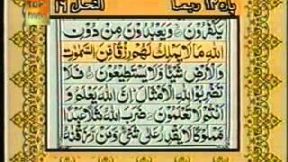 quran para 14 of 30 recitation tilawat with urdu translation and video