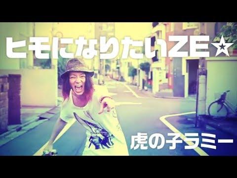 虎の子ラミー 『ヒモになりたいZE☆』MV