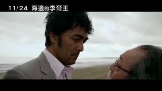 海邊的李爾王Lear on the Shore Ⓓ小林政廣Masahiro KOBAYASHI Ⓐ仲代達矢...