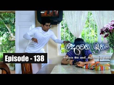 Deweni Inima | Episode 138 16th August 2017