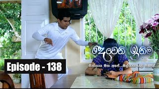Deweni Inima | Episode 138 16th August 2017 Thumbnail