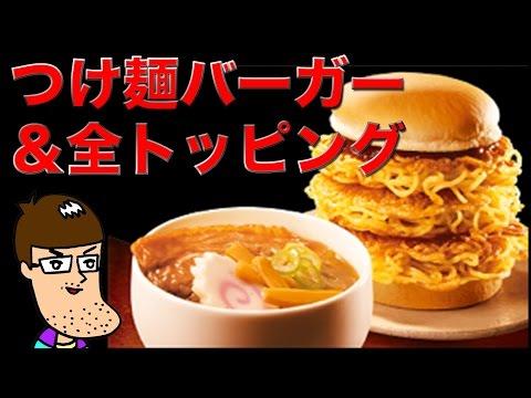 特盛りつけ麺バーガー&トッピング全乗せ【ロッテリア】【大勝軒】