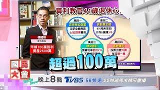 Download Video 想賺退休金嗎? 30歲月賺300萬 教你幸福退休秘訣? 國民大會 20170622 (完整版) MP3 3GP MP4