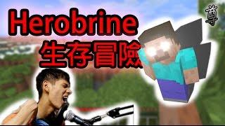 """【尊】在像素世界與""""他""""一起生存【Minecraft-Herobrine】"""