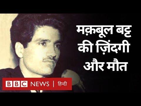 Kashmir के अलगाववादी नेता और पहला भारतीय विमान हाइजैक कराने वाले Maqbool Bhat की कहानी (BBC Hindi)