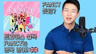 트와이스 신곡 FANCY는 영국 영어! 그 뜻은?