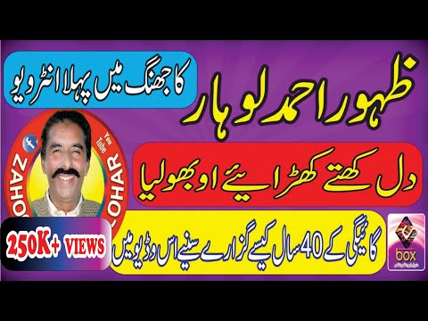 dil-kithay-kharayai-bholya-l-first-interview-2020-on-e-box-l-zahoor-ahmad-lohar-jhang-l-famous-song