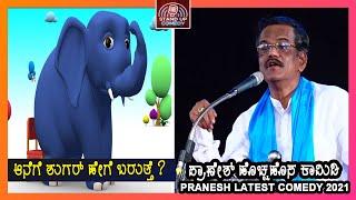 Pranesh Latest Comedy 2021   GANGAVATHI PRANESH RAJAHASYA   SANDALWOOD TALKIES