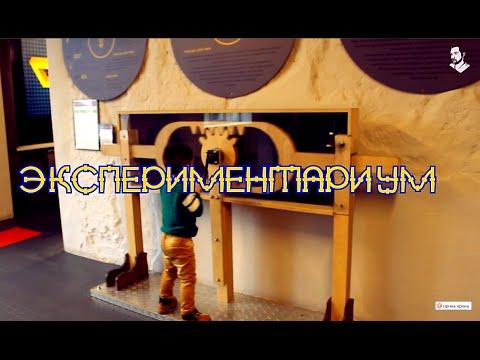 Экспериментариум в Москве. Отчет о походе