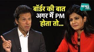 PM बनने से पहले ये थे इमरान के बोल, अंजना कश्यप के साथ EXCLUSIVE इंटरव्यू | News Tak