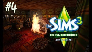 The Sims 3 Сверхъестественное #4 Проклятье