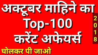 October 2018 Full Month Current Affairs | Current Affairs | Top-100 Current Affairs