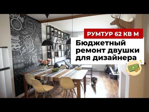 Румтур: скандинавский интерьер двухкомнатной квартиры