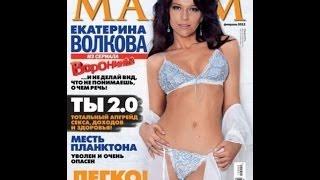 Вера Воронина разделась для MAXIM - candid photoshoot