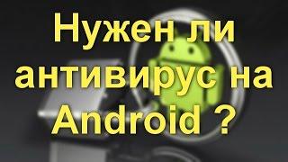 видео Нужен ли антивирус на Android?