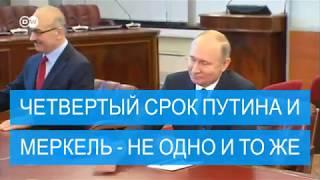 Четвертый срок Путина и Меркель - это не одно и то же. Смотрите, почему