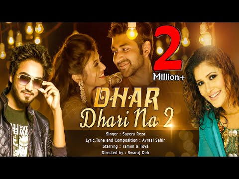 Dhar Dharina 2 (ধার ধারিনা ২)- Avraal Sahir ft. Sayera Reza | Tamim & Toya | Bangla New Song 2018