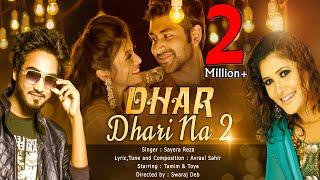 Dhar Dharina 2 (ধার ধারিনা ২)- Avraal Sahir ft. Sayera Reza   Tamim & Toya   Bangla New Song 2018