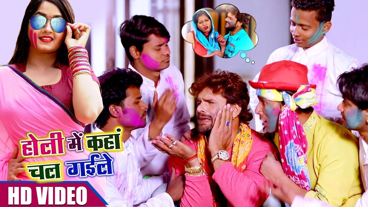 Holi Mein Kaha Chal Gayile | Khesari Lal Yadav | BHOJPURI HIT HOLI SONG  2018 | HD VIDEO
