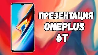 Презентация Oneplus 6T за 3 минуты на русском